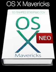 Apple OS X Mavericks iBook