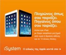Αγόρασε iPad με 12 άτοκες από την i-System, έως τις 22/3 !