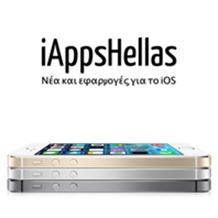 iAppsHellas.gr News Feed στο iwant2.gr