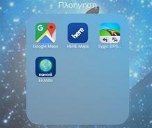 GPS στο iPhone: Οι καλύτερες δωρεάν εφαρμογές